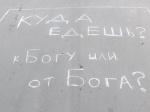 Doroga_Dlja_Boga_11