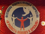 Festival-Invalidov-V-Sele-1